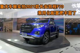 重庆车展实拍:2021款长安凯程F70,乘用化配置更丰富了