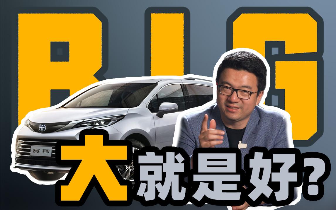 比汉兰达还贵?国产丰田赛那和理想ONE谁是更好的奶爸车?视频