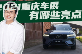 豆车一分钟:重庆车展就要来了,有哪些车值得大家关注?