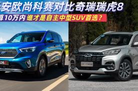 预算10万内,长安欧尚科赛对比瑞虎8,谁是自主中型SUV首选
