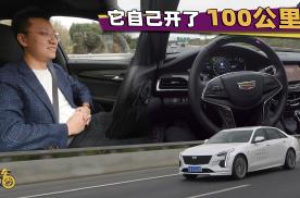 这车开高速简直神器!亲测好用!