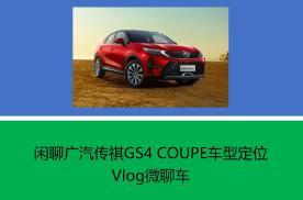 Vlog微聊车——闲聊广汽传祺GS4 COUPE车型定位