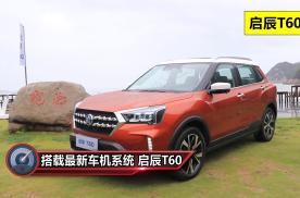 搭载最新车机系统 启辰T60这款车怎么样?