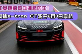 让奥迪粉热血沸腾的车!奥迪e-tron GT将于2月9日亮相
