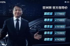 """""""新力量""""亚洲狮进攻A+级车市 入门无""""丐版"""" 还有啥亮点?"""