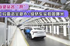 """江铃雷诺全新A+级轿车实拍图曝光,有望命名""""羿"""""""