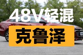 """科鲁泽""""喜提""""48V轻混 油耗和动力真的能够兼顾吗?"""