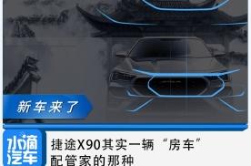 """捷途X90其实一辆""""房车"""",配管家的那种"""