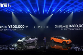 这么贵的车谁买?高合HiPhi X创始版上市 售价80万