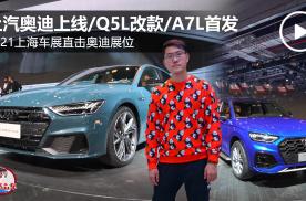 上汽奥迪上线/Q5L改款/A7L首发