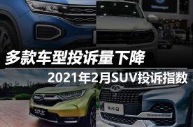 2月SUV投诉指数排行:多款车型投诉量下降