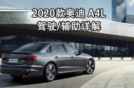 奥迪 A4L 2020款 驾驶辅助功能详解,扔掉说明书108