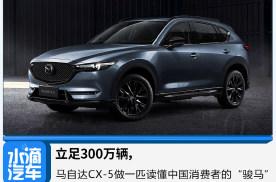 """立足300万辆,马自达CX-5做一匹读懂中国消费者的""""骏马"""""""