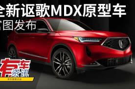 提供两种动力 定位中大型SUV 全新讴歌MDX原型车官图发布