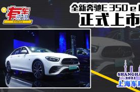 2021上海车展丨全新奔驰E级插混版上市 配柏林之声音响