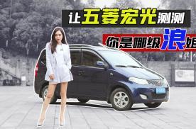 【Car's play】让五菱宏光测测,你是哪级浪姐