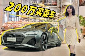 VC买了一台600匹马力的买菜车 也就快200万而已