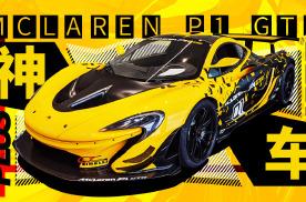 拉法918都是弟弟!带你看世界第一台迈凯伦P1 GTR