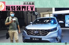 2020北京车展:福特领界EV实拍,造型与燃油版相差无几