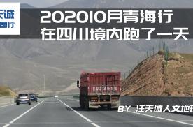202010.1一9省自驾穿越陕/甘篇,跟以往的印象完全不一