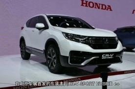 本田CR-V PHEV最新消息,将于2月2日上市