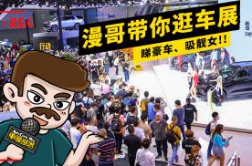 漫哥逛广州车展之——最有趣的展台