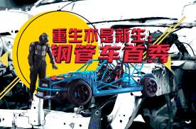 【金属计划】重生亦是新生:钢管车首秀