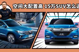 空间大配置高 15万SUV怎么选?本田缤智 捷达VS7