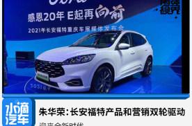 朱华荣:长安福特产品和营销双轮驱动 迎来全新时代
