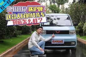 【GO车扫一扫】3.88万送沪牌 这款人民的代步车到底怎样?