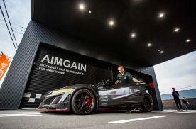 日本VIP品牌AIMGAIN广岛总部之旅