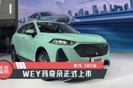 【天天资讯】售14.58万起,WEY玛奇朵正式上市