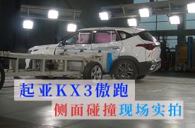 起亚KX3侧面碰撞现场实拍 气帘成功保护 车门侵入量有点大