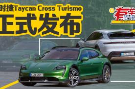 保时捷Taycan Cross Turismo发布 夏天开售