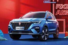 智能化进阶,荣威RX5 PLUS新车型上市