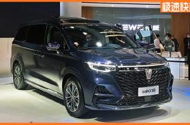 北京车展丨荣威iMAX8开启预订 售20.88-25.88万