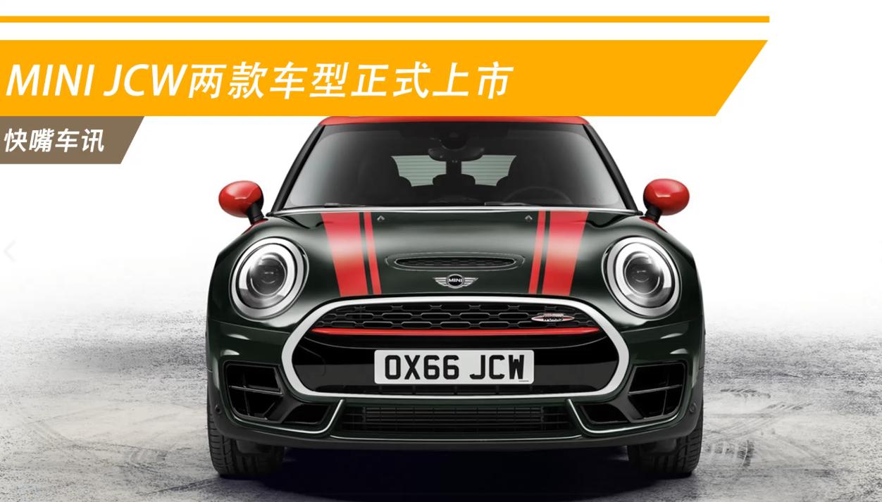 """MINI JCW将有两款新车型正式上市!""""钢炮选手""""看过来!视频"""