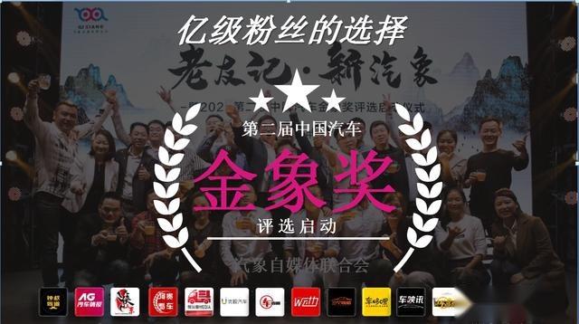 驭风前行,中国汽车第二届金象奖火热投票ing