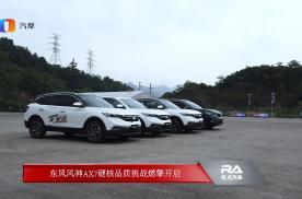 东风风神AX7硬核品质挑战在渝燃擎开启