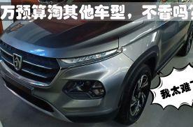 大难题!粉丝6万预算想淘年限近的自动挡SUV,该怎么选择呢?