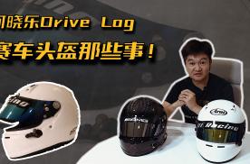 何晓乐Drive Log:赛车头盔你该知道的那些事!