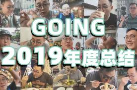 【年度混剪】Keep GOING!2019我们一直在路上