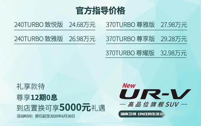 那个熟悉的大五座改款了!东风本田新UR-V成都上市-爱卡汽车爱咖号