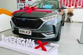 2020款长安欧尚X7实车进店!178马力配1.5T
