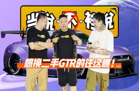 【当说·不·裆说】想换二手GTR?看这里|E33