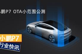 小鹏P7 OTA小范围公测 换了一台车的感觉有没有!