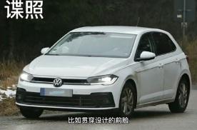 【路遥新车抢先看】新款大众Polo假想图曝光,隐藏式排气
