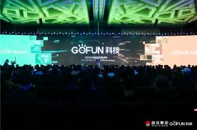 GOFUN科技全面科技转型,GC2.0为产业供无限想象空间