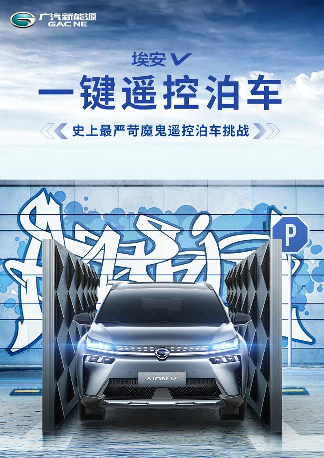 《【华宇注册地址】行业唯一三大双重冗余技术加持 埃安V征服史上最严苛泊车挑战》