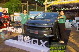 年轻人的星际座舱,思皓QX重庆区域上市